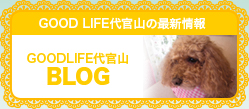 GOODLIFEの最新情報「GOODLIFE BLOG」